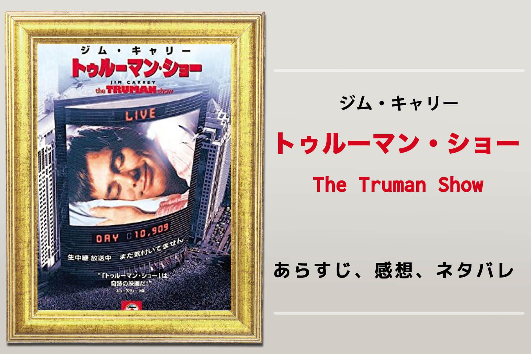 【衝撃の真実】『トゥルーマン・ショー』(1998)の最後の意味や作品の考察【あらすじ、感想、ネタバレあり】