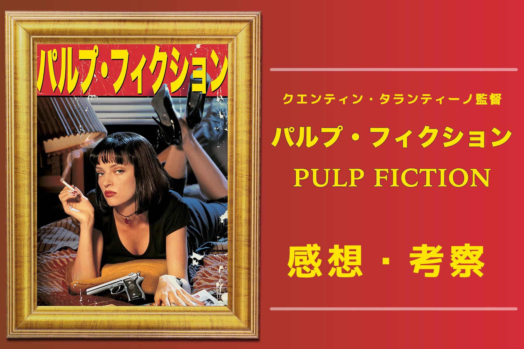パルプ・フィクション_感想・考察