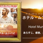 ホテル・ムンバイ感想・考察