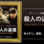 殺人の追憶_memories-of-murder_感想・考察