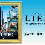 LIFE!(ライフ)感想・考察