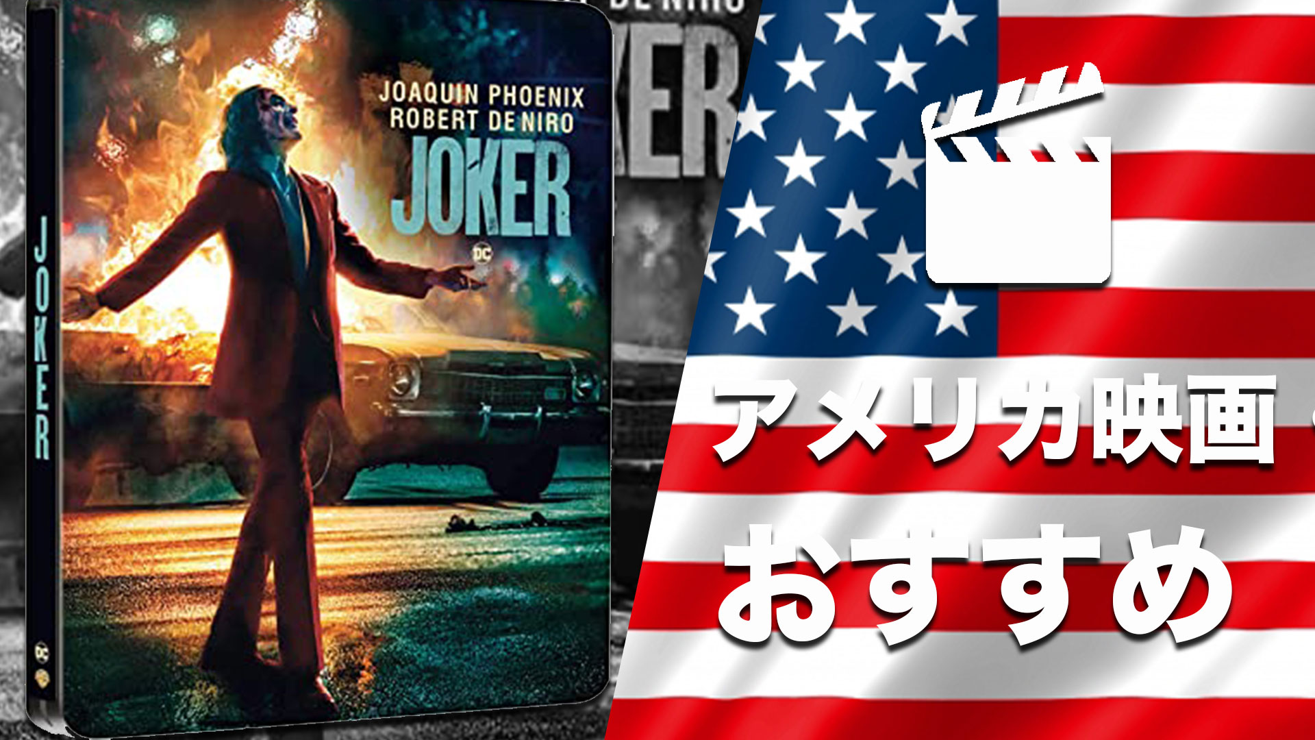アメリカ映画の人気おすすめランキング15選を紹介
