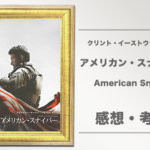 アメリカン・スナイパー_感想・考察