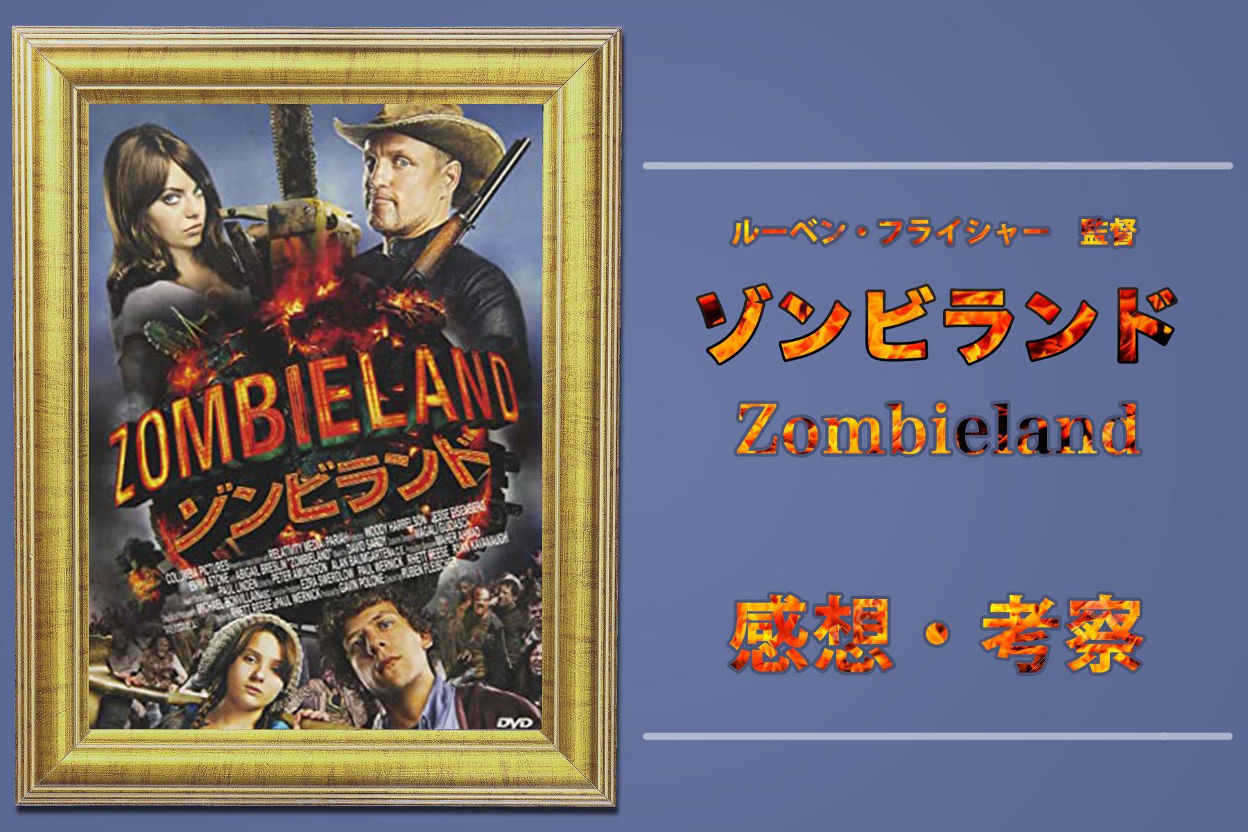 ゾンビランド_感想・考察