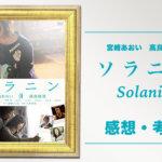 ソラニン_感想・考察