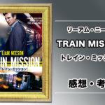 トレイン・ミッション_感想・考察