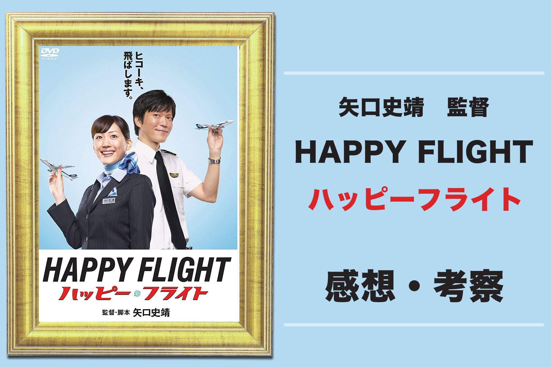 ハッピーフライト_感想・考察