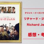 リチャード・ジュエル_感想・考察