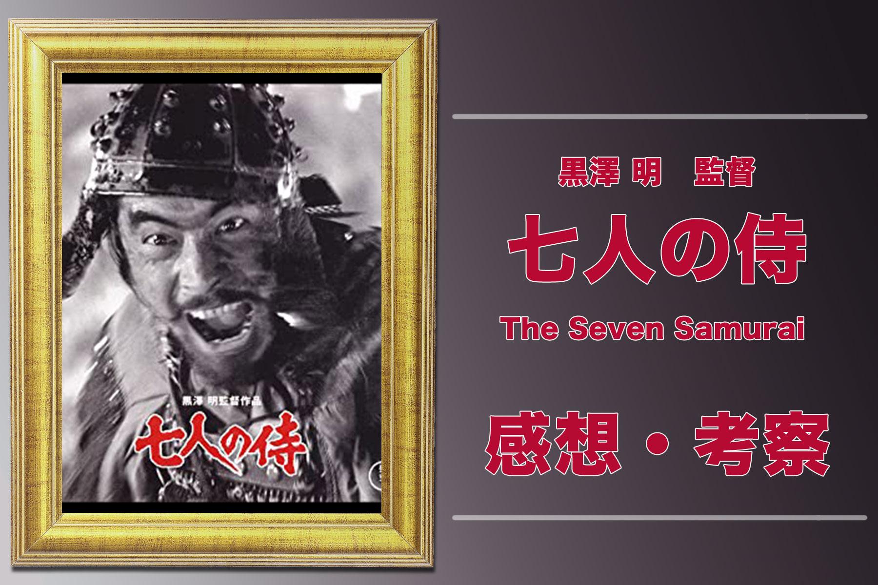 七人の侍_感想・考察