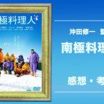 南極料理人_感想・考察