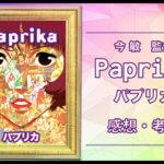 映画パプリカ_感想・考察