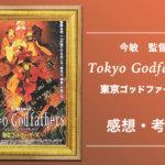 東京ゴッドファーザーズ_感想・考察