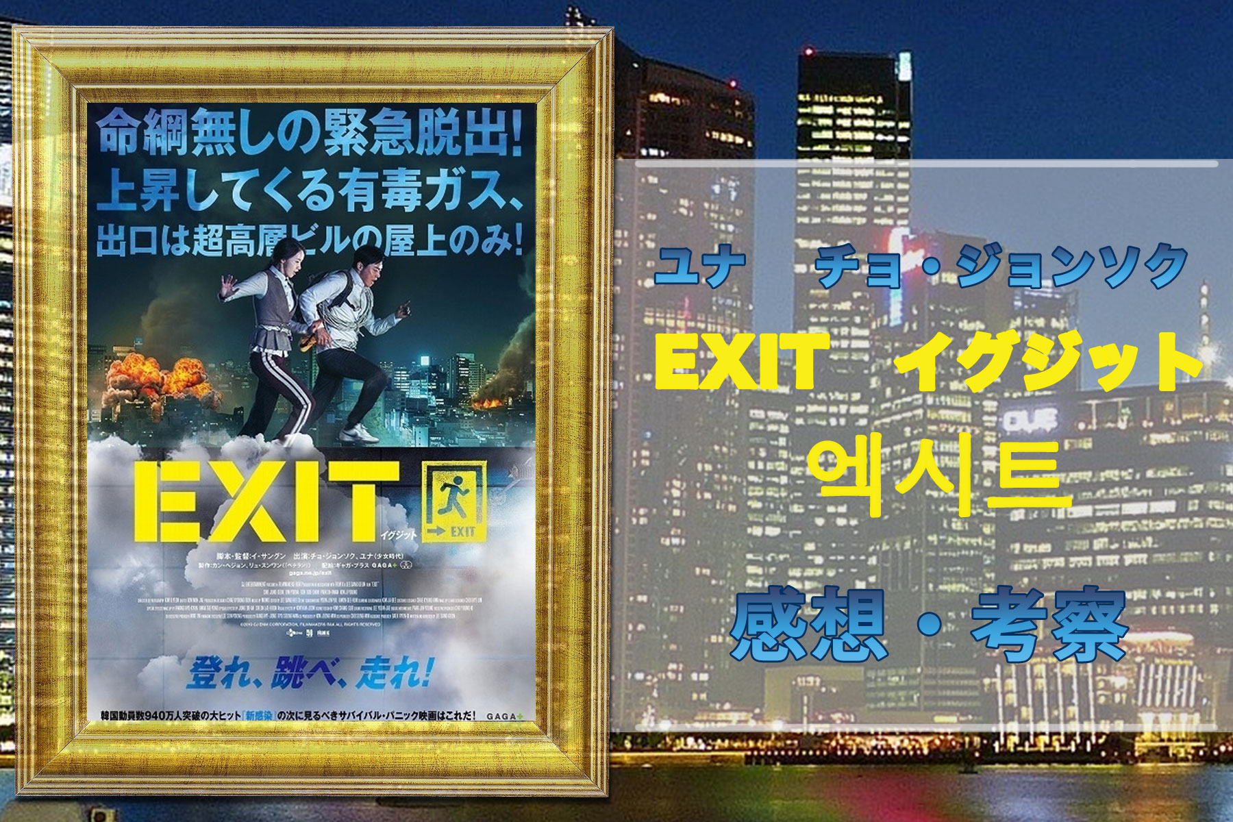 EXITイグジット_感想・考察