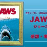 JAWS_ジョーズ_感想・考察