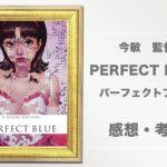 PERFECT-BLUE_パーフェクトブルー_感想・考察