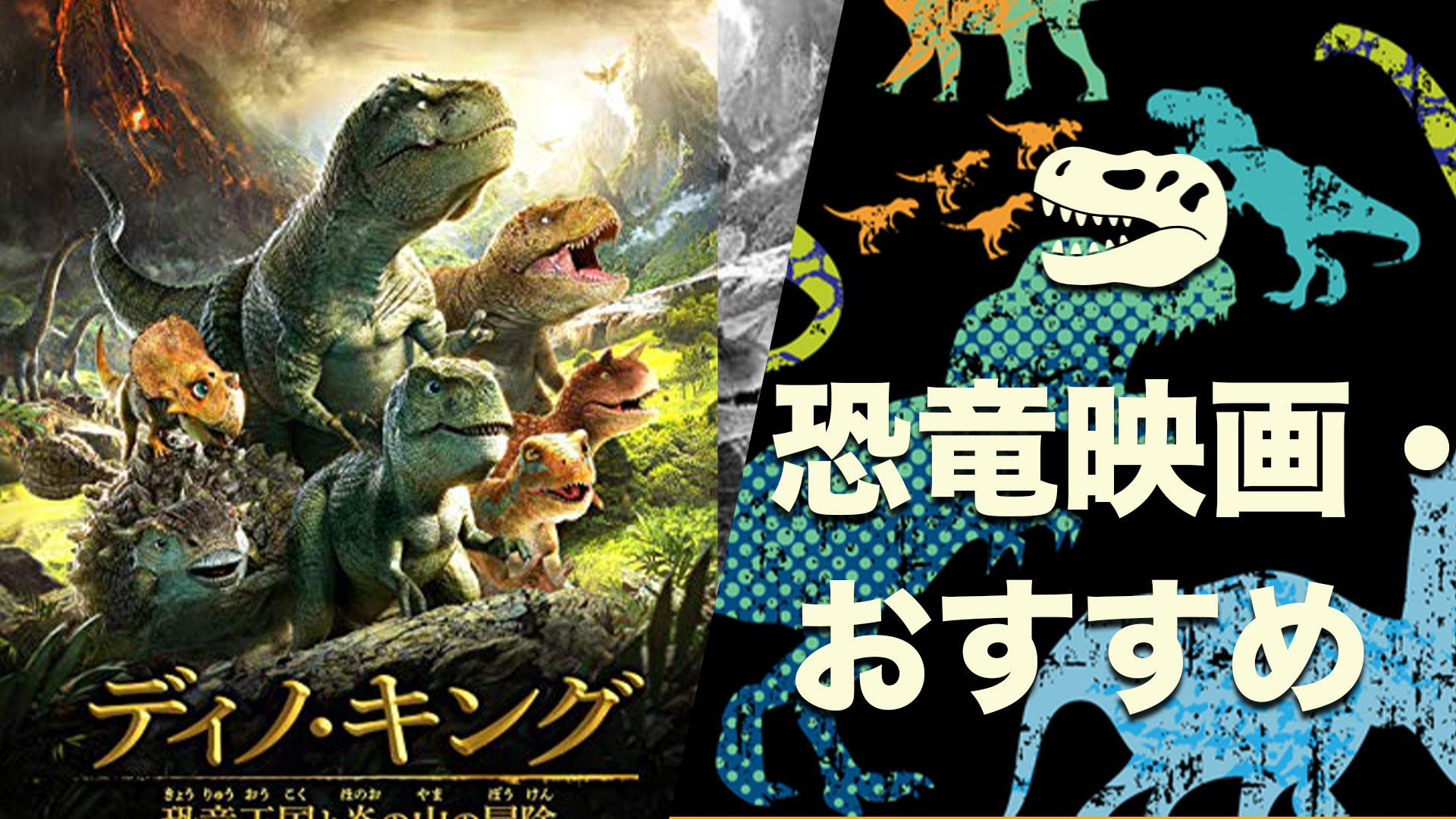 恐竜映画おすすめ