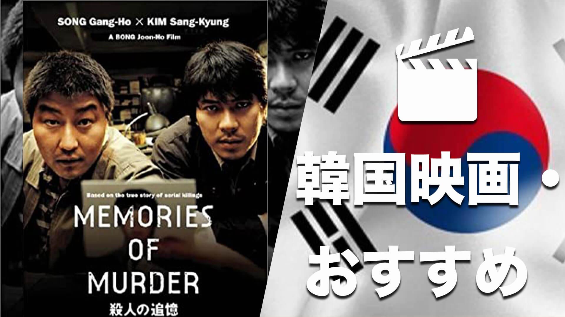 韓国映画 おすすめ