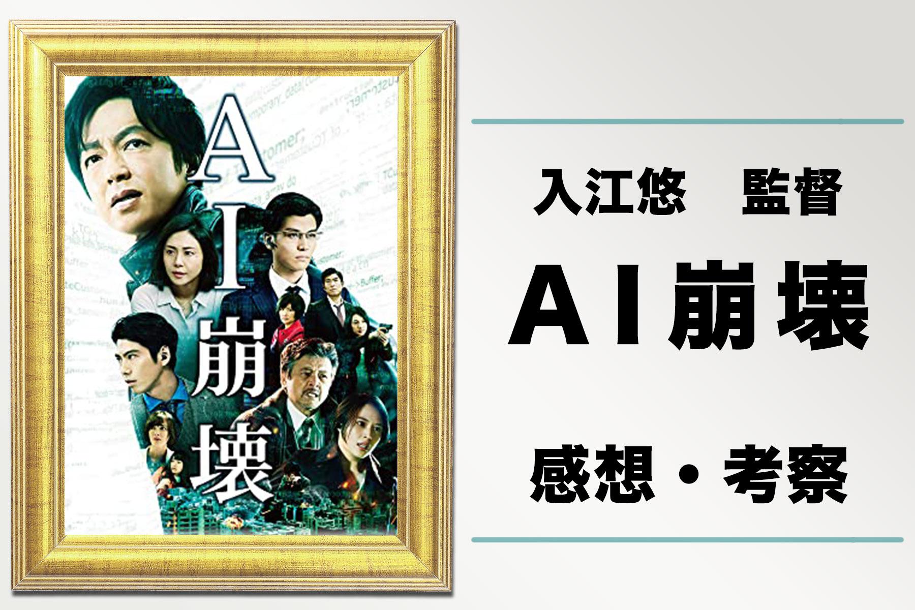 AI崩壊_感想・考察