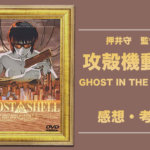 GHOST-IN-THE-SHELL_攻殻機動隊_感想・考察