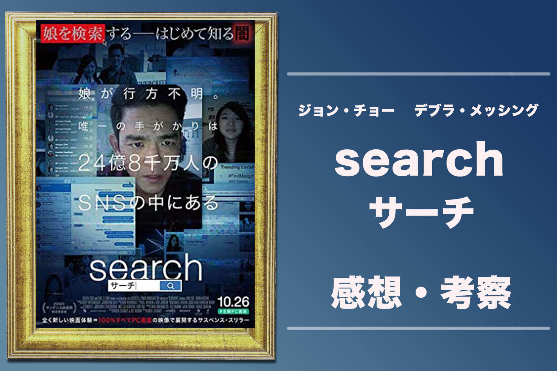 Search_サーチ_感想・考察