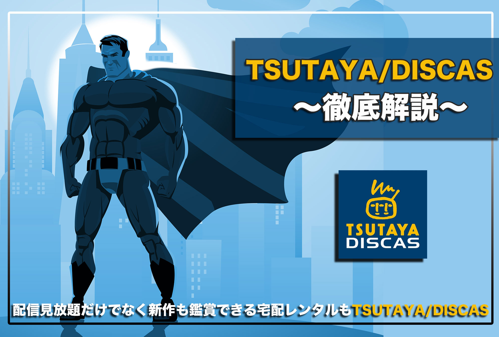 TSUTAYA_TV_DISCAS_特徴・口コミ評判