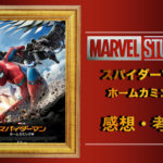 スパイダーマン:ホームカミング_感想・考察