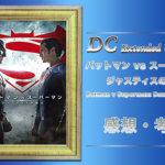 バッドマンvsスーパーマン_ジャスティスの誕生_感想・考察-のコピー