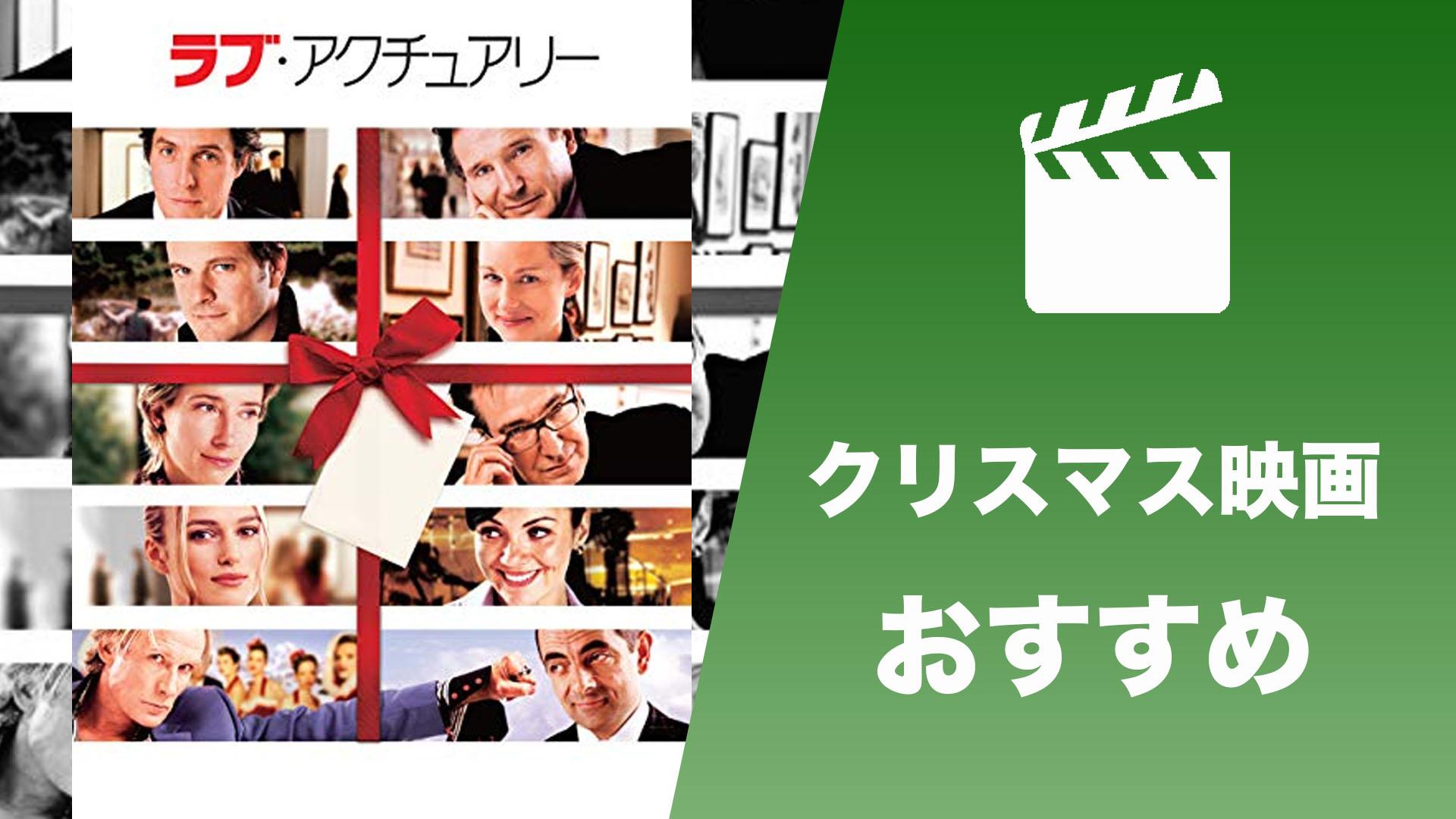 クリスマス映画 おすすめ