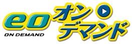 eo光テレビ,オンデマンドとは?特徴を解説!