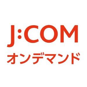 J:COM(ジェイコム)オンデマンドとは?特徴を解説!