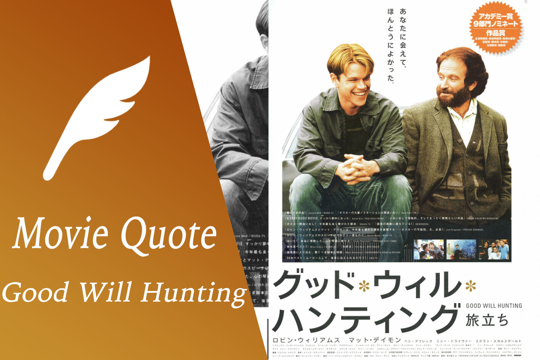 『グッド・ウィル・ハンティング/旅立ち』(1998)の名言・名セリフ一覧をまとめて紹介