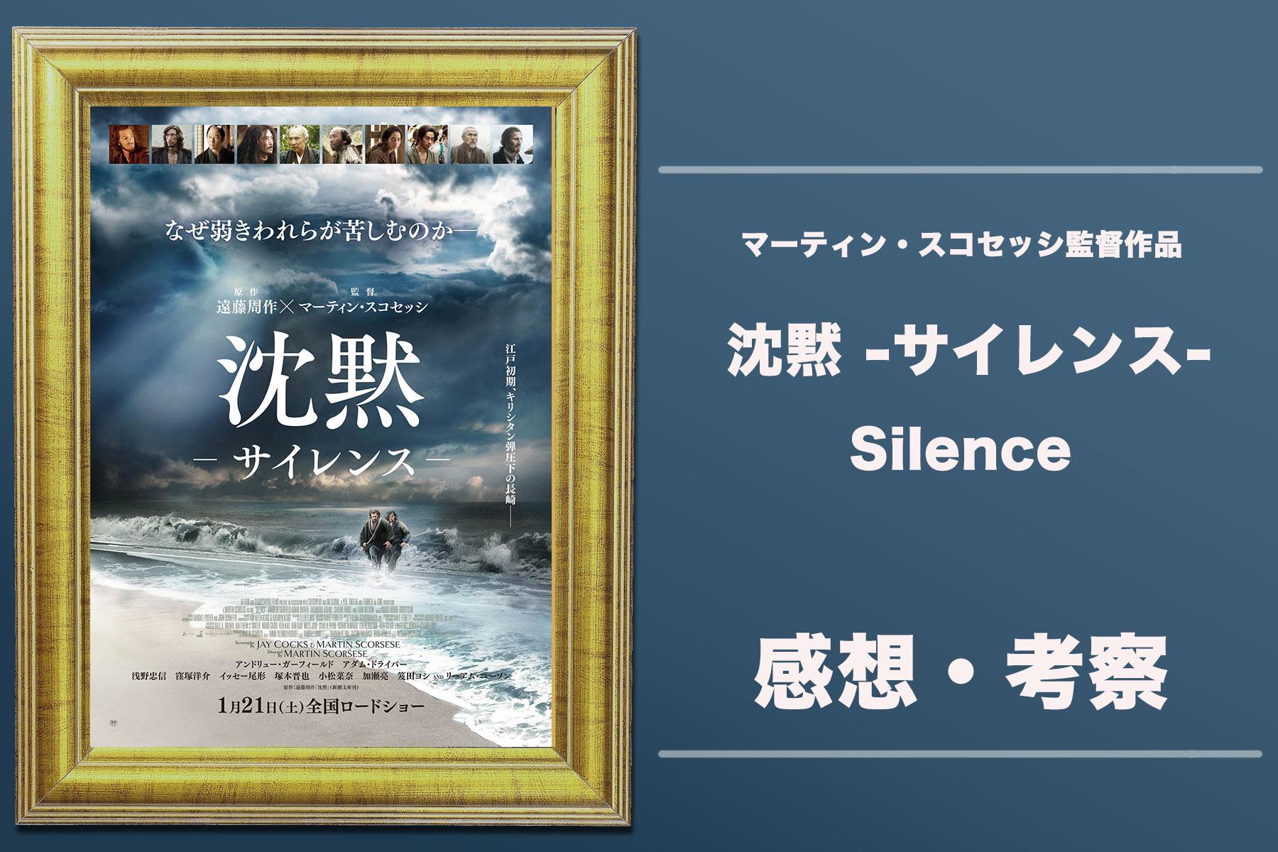 映画『沈黙 -サイレンス-』(2016)が怖い理由、海外の評価とは? 宗教 ...