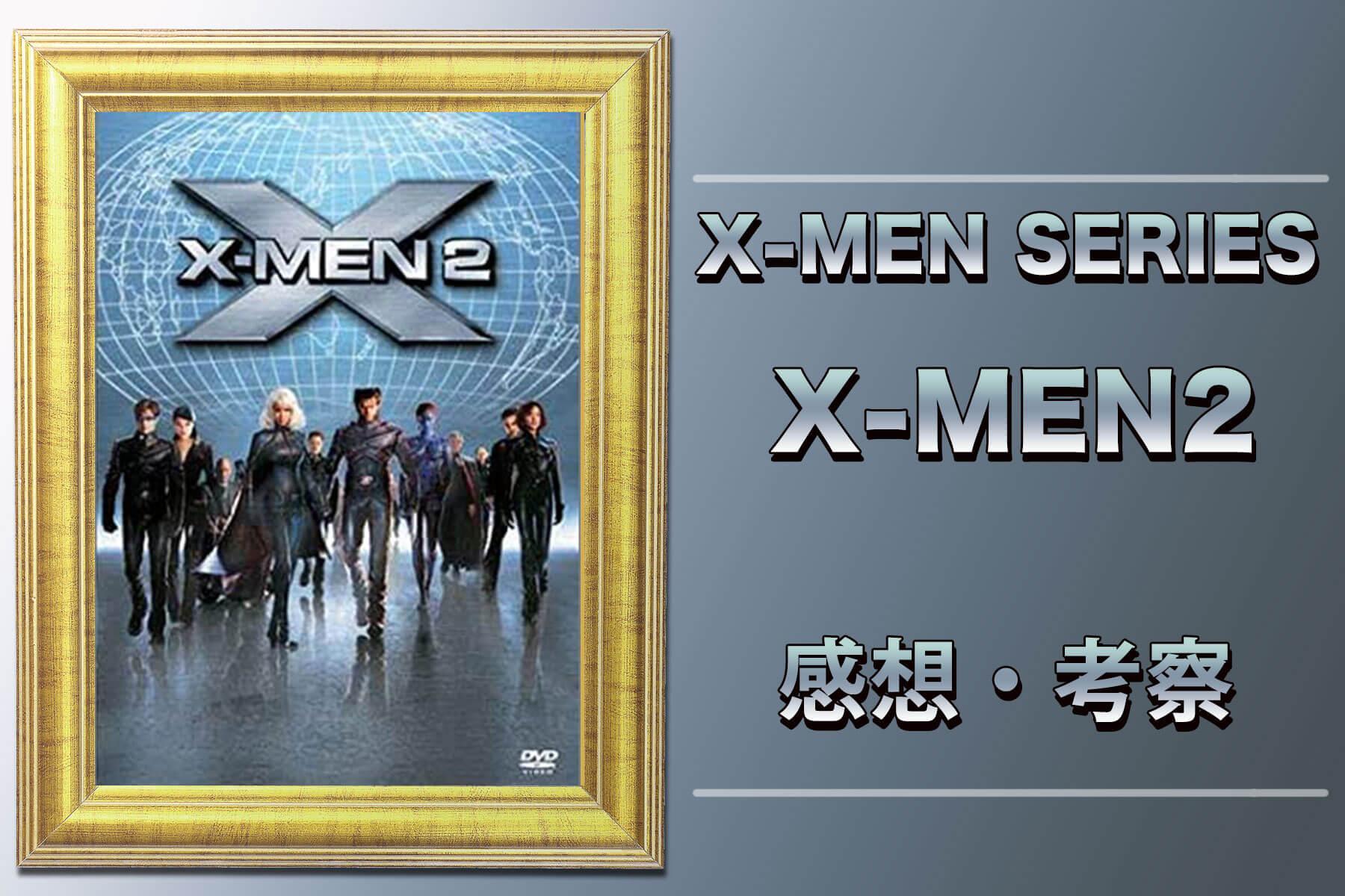 X-MEN2_感想・解説・考察