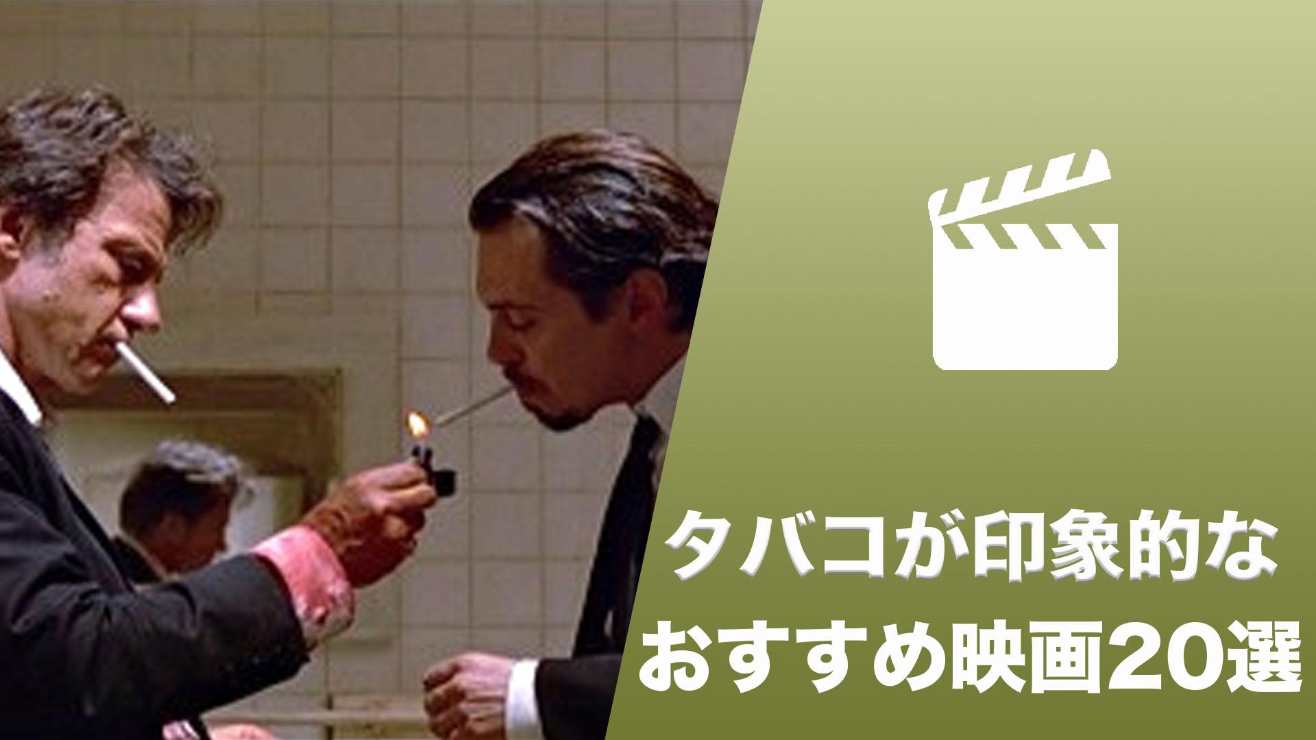 タバコ 映画 おすすめ
