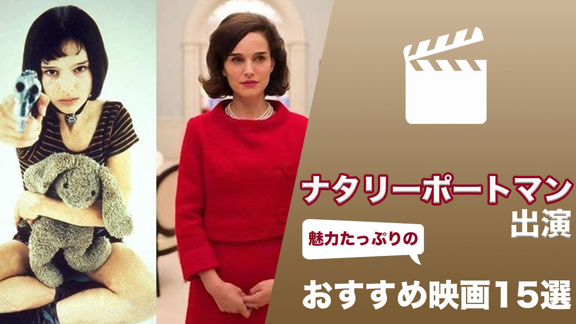ナタリーポートマン おすすめ 映画