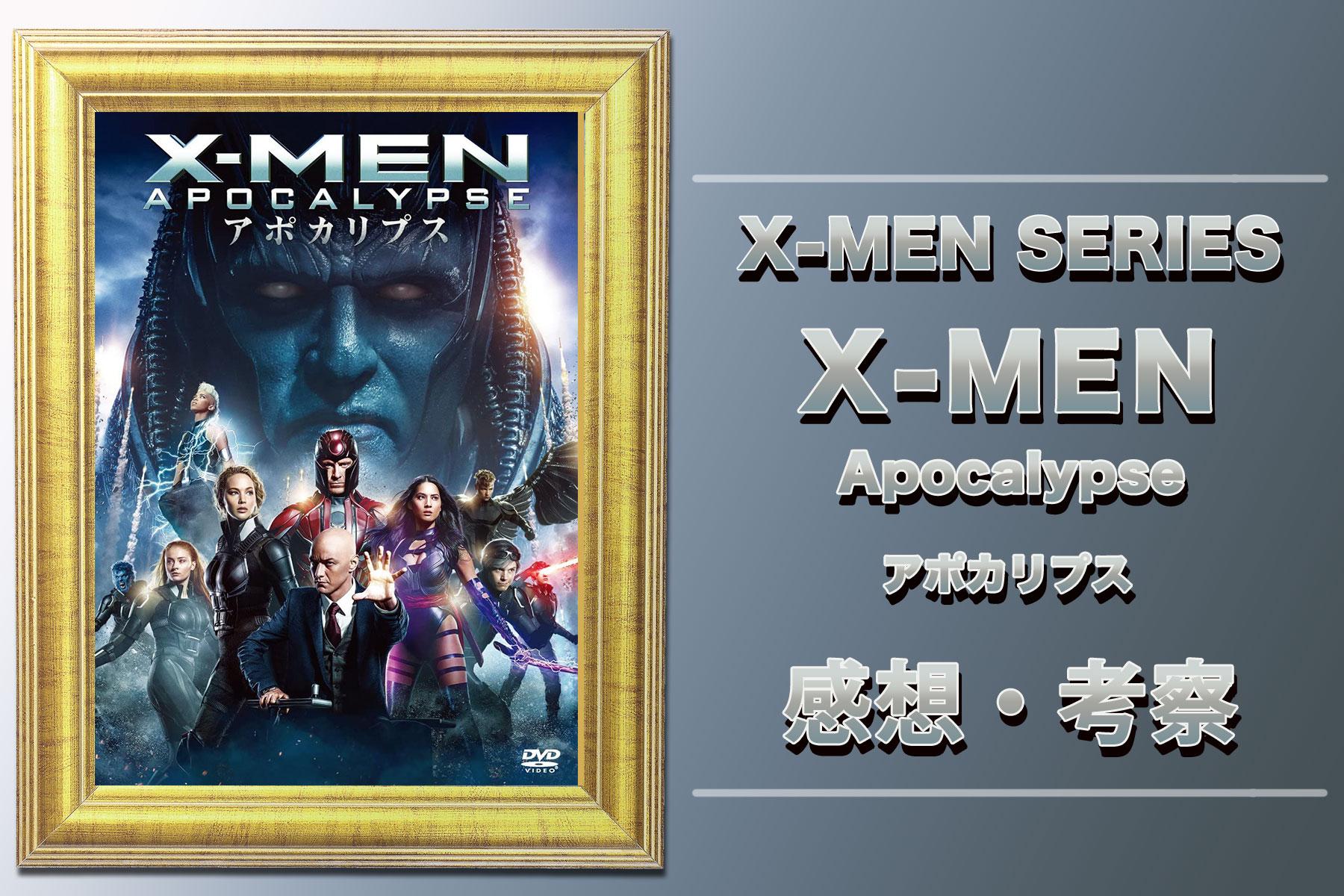 【徹底解説】『X-MEN アポカリプス』(2016)の考察と結末、登場する能力や評価とは?