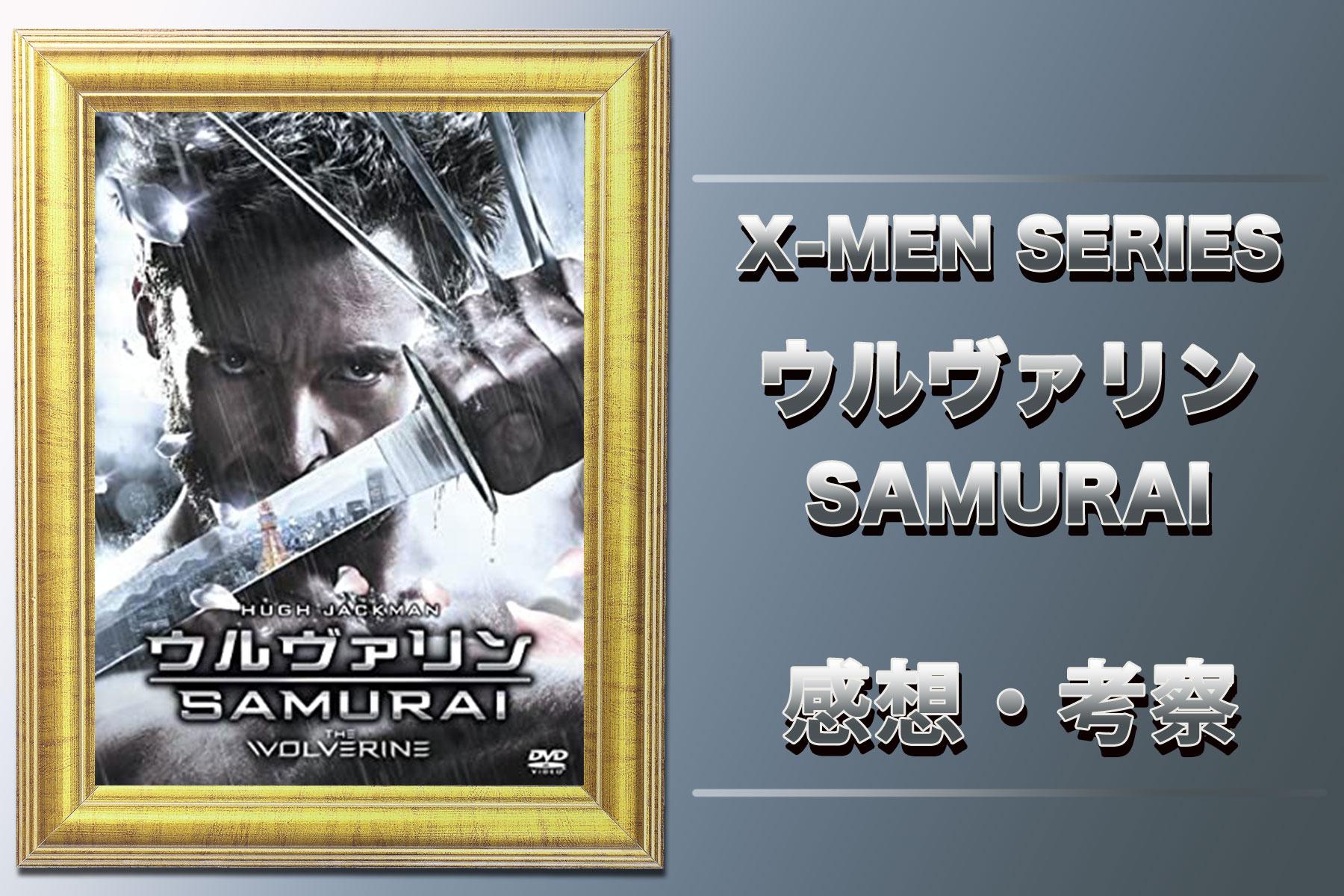 【ひどい?】映画『ウルヴァリン:SAMURAI』(2013)の考察と結末!海外の反応やロケ地の解説
