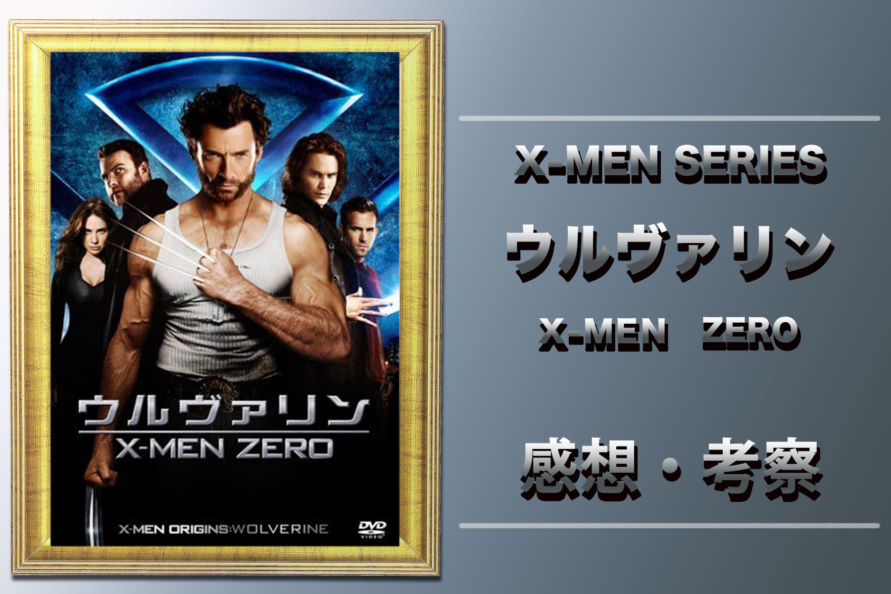 ウルヴァリン_X-MEN_ZERO_感想・解説・考察