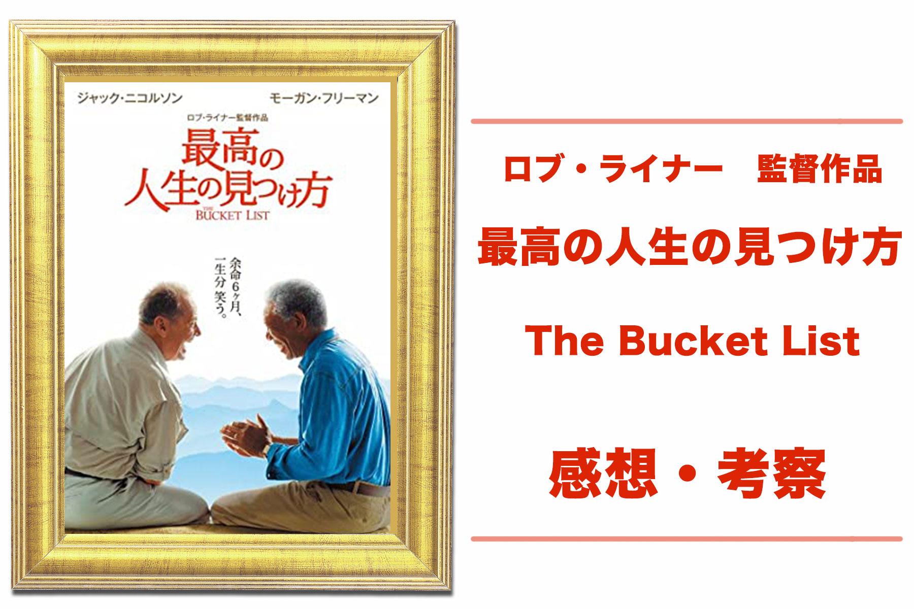 【号泣必至】『最高の人生の見つけ方』(2007)の考察とラストの解説!泣けると言われる名作の魅力とは?