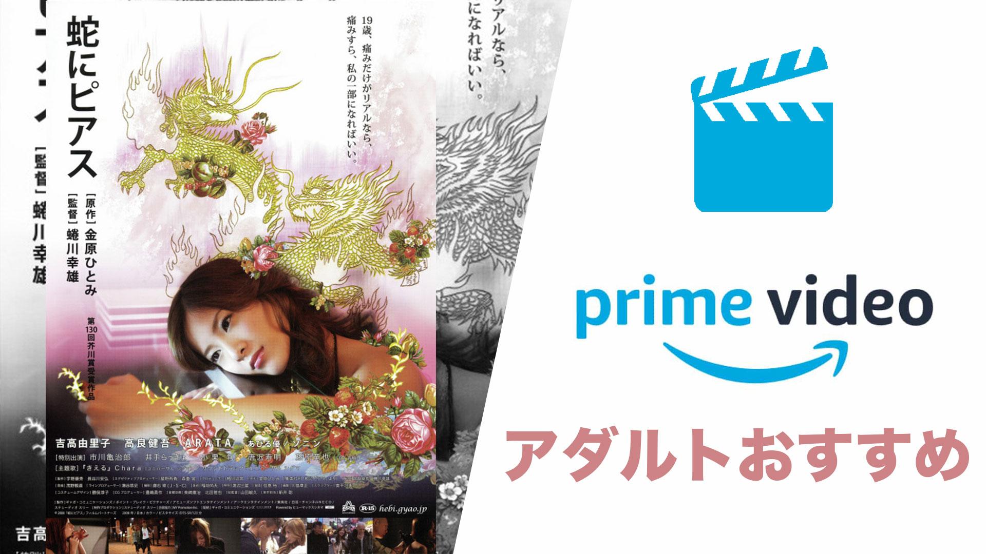 Amazonプライムビデオ_アダルト・エロ