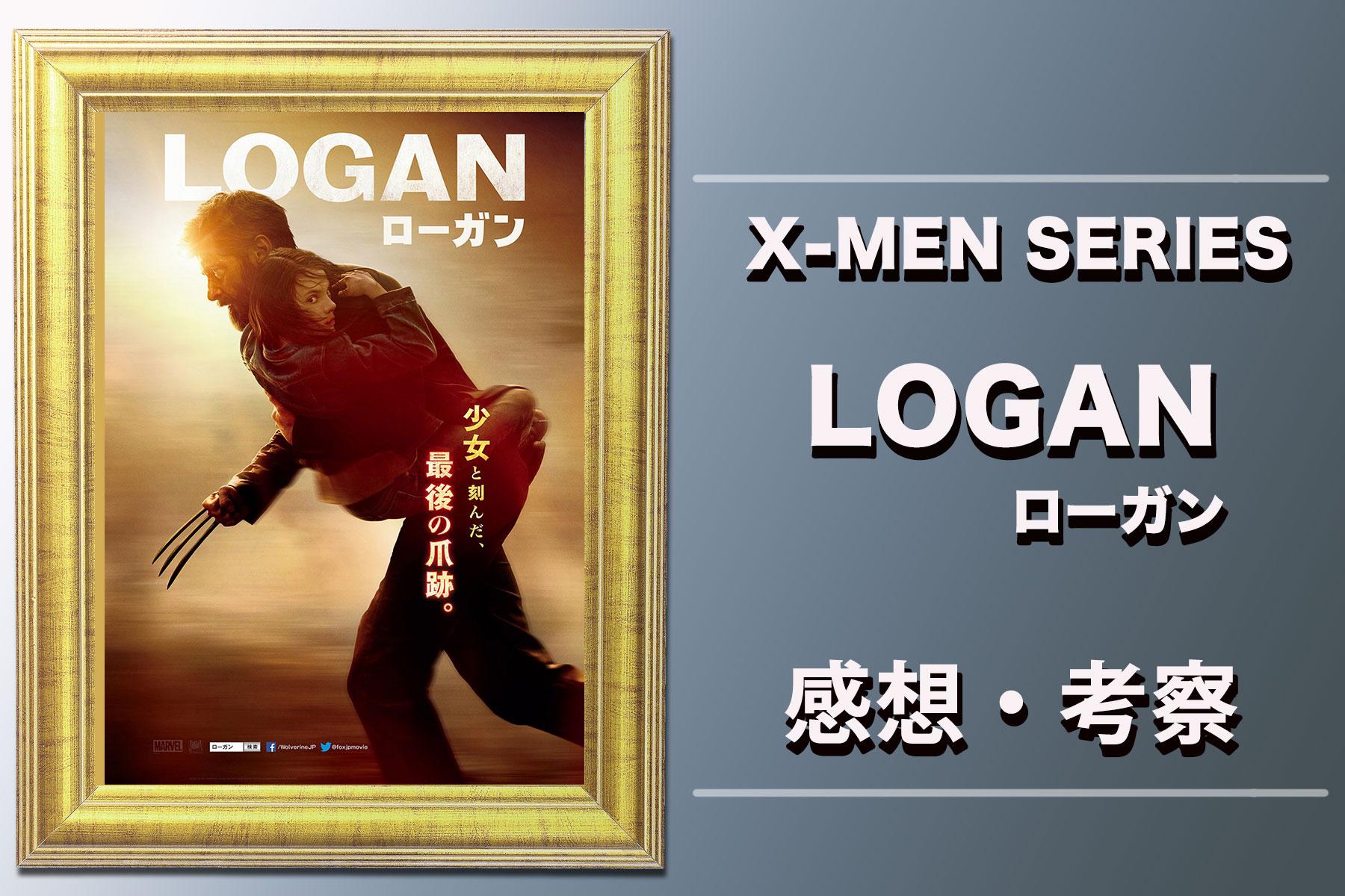 【徹底考察】映画『LOGAN ローガン』(2017)の時系列や続編、子役ローラの謎を解説