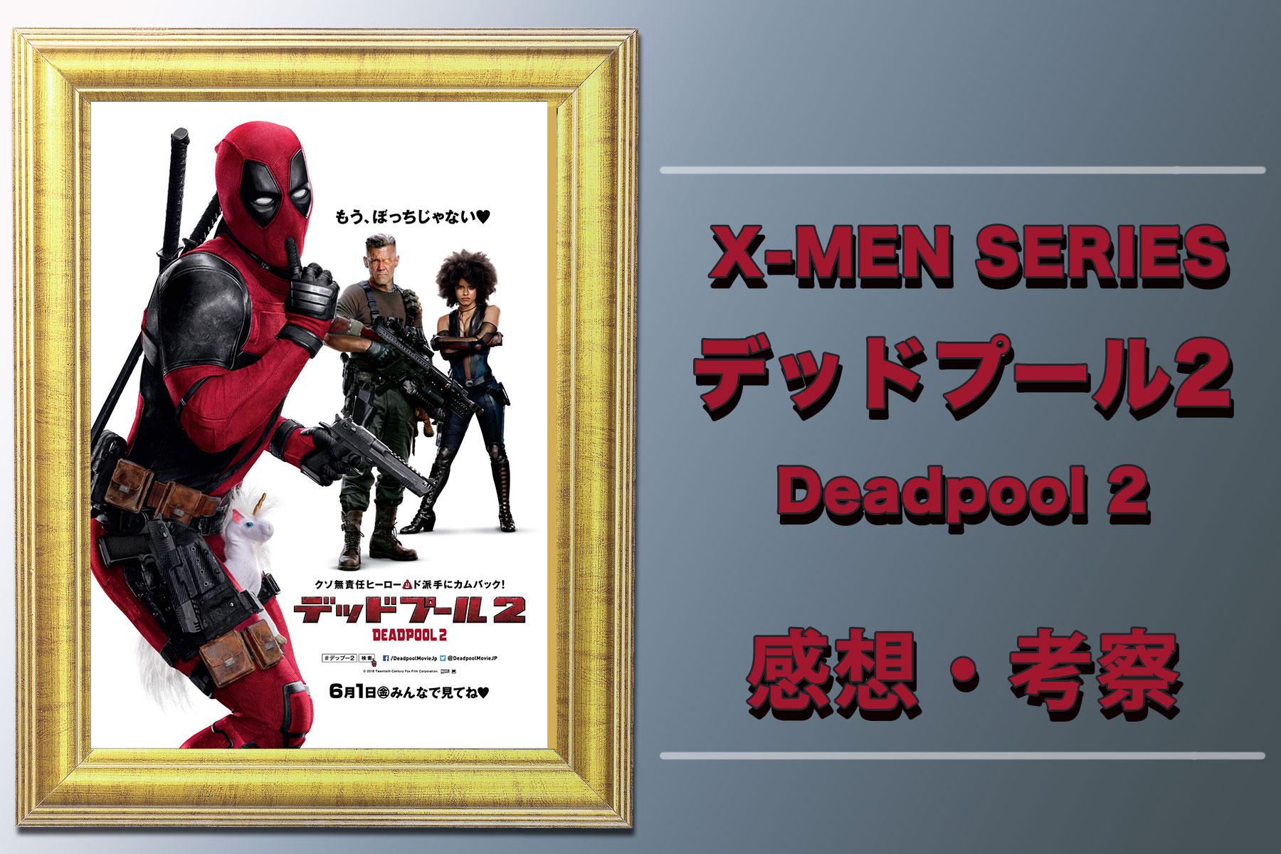 【徹底考察】『デッドプール2』(2018)の日本人キャスト「ユキオ」や「ドミノ」ラストや海外の反応を解説!