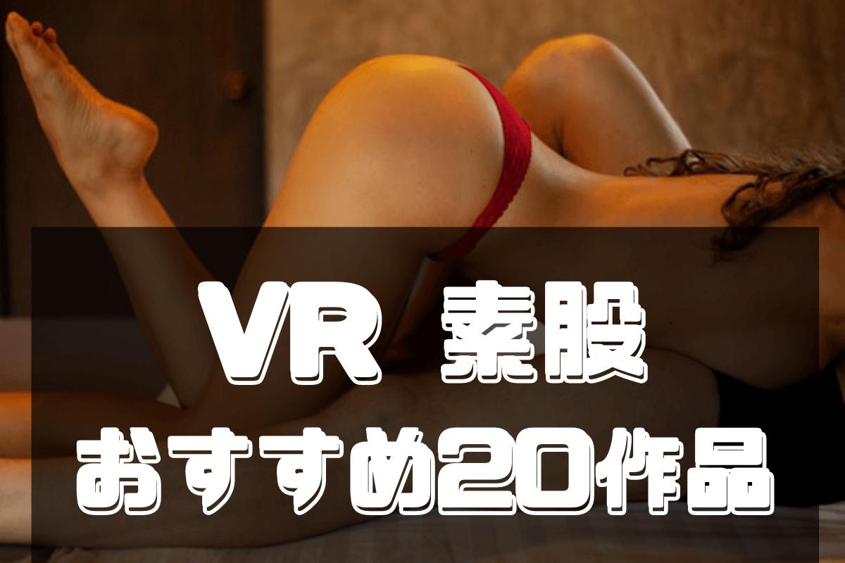 VRで素股が体験できる!3つの選び方とおすすめ20作品を紹介!