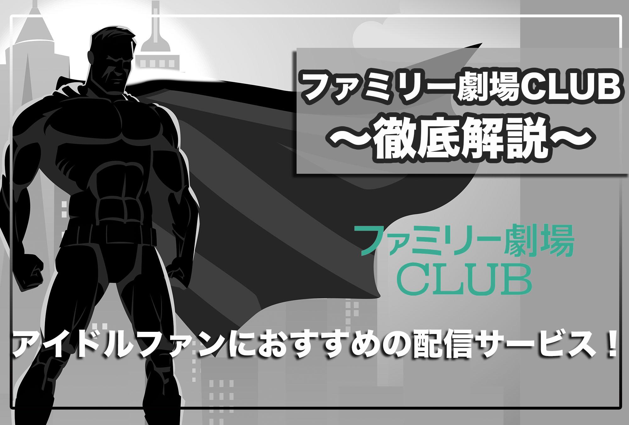 ファミリー劇場CLUB