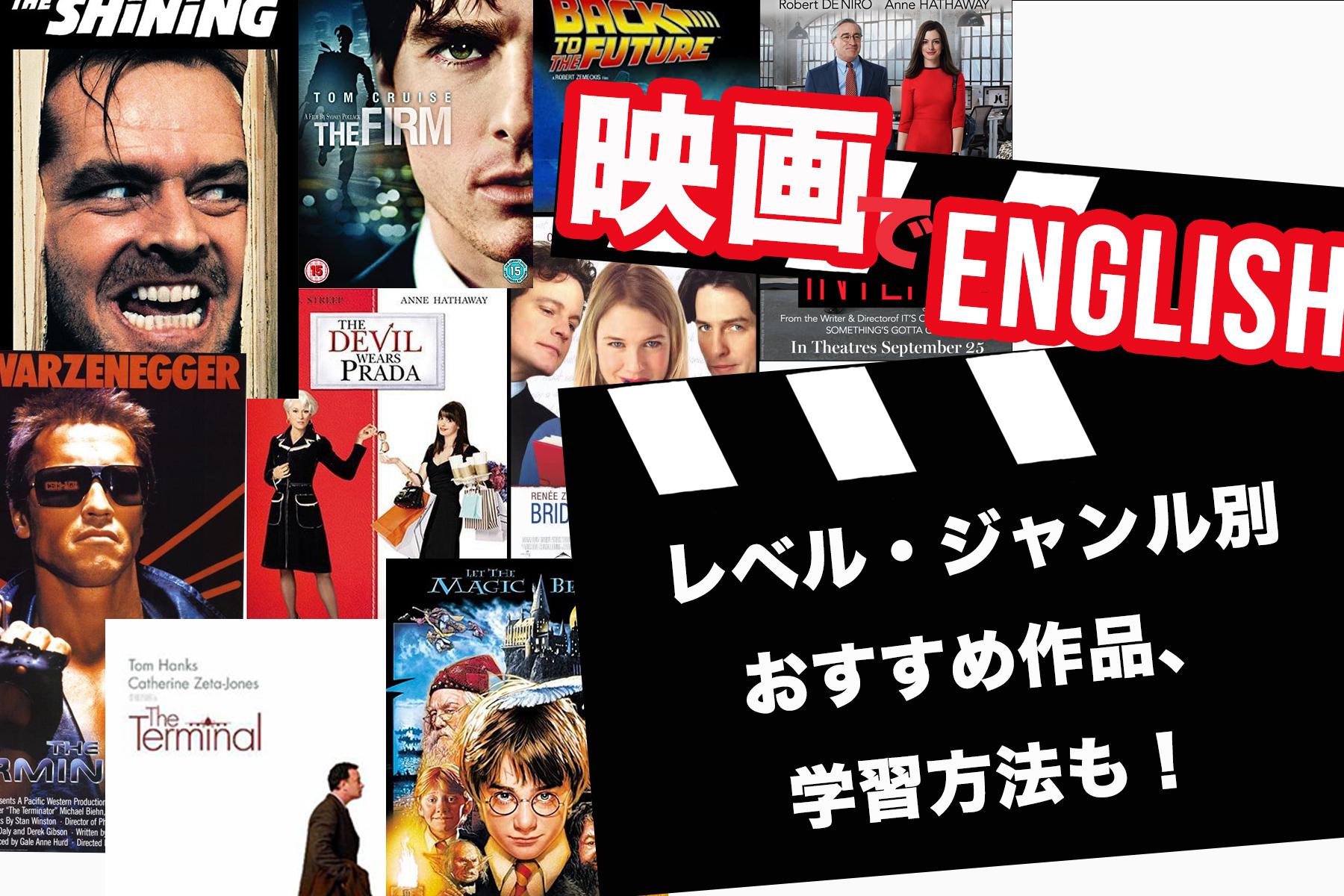 楽しく英語を勉強するなら映画!おすすめ作品、学習方法を紹介