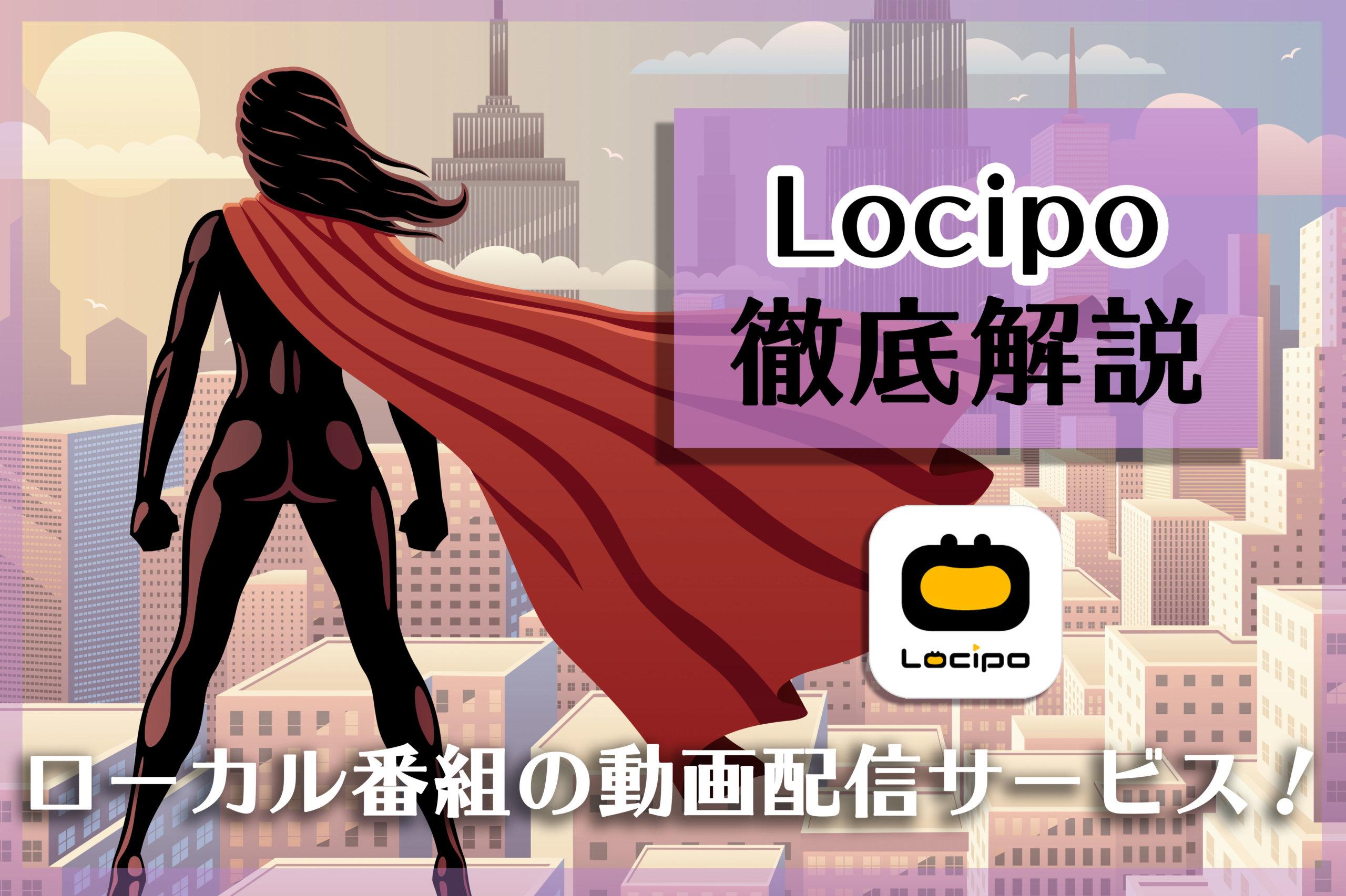 Locipo