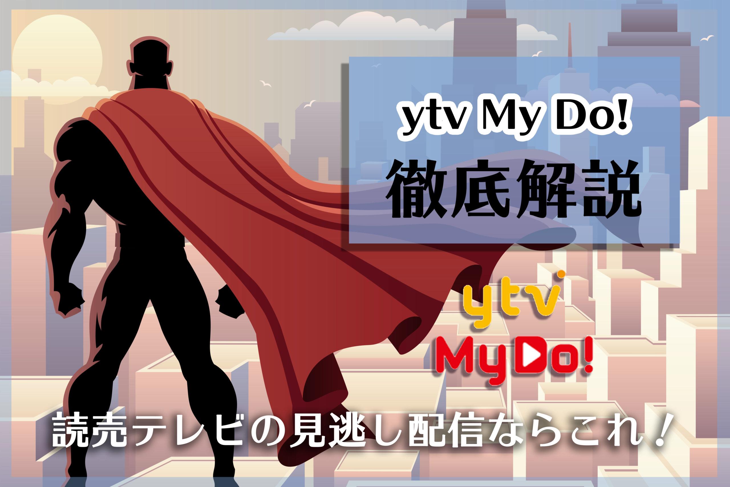 ytv My Do!