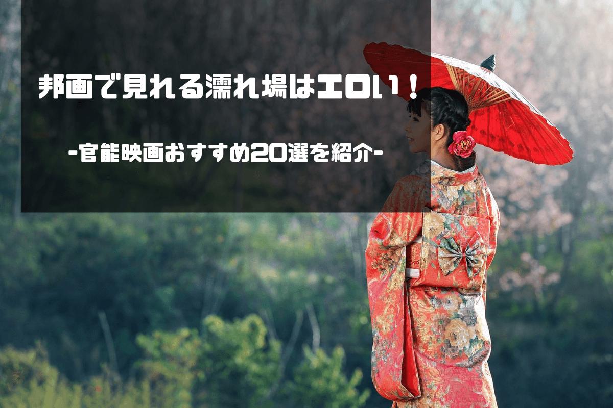 邦画で見れる濡れ場エロい官能映画おすすめ20選を紹介