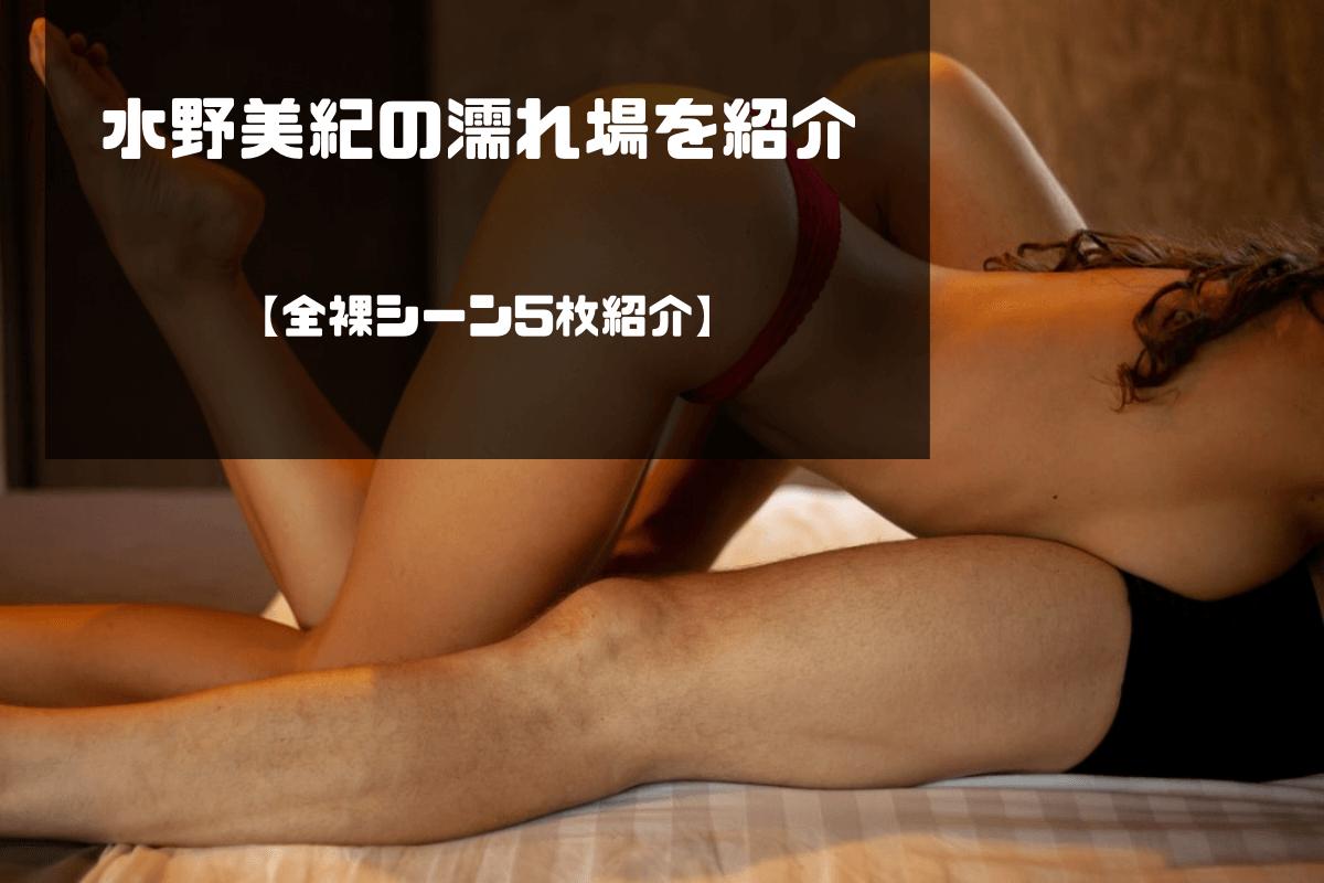 女優『水野美紀』のヌードシーン・濡れ場、画像まとめ5枚!全裸シーンが印象的