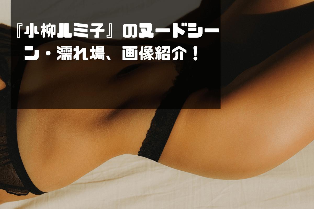 『小柳ルミ子』のヌードシーン・濡れ場、画像紹介!